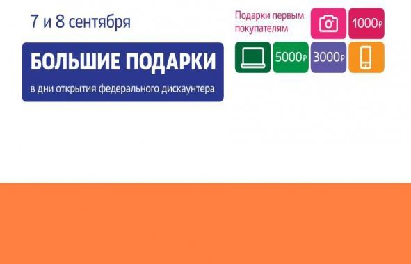 Открытие в Ставрополе!
